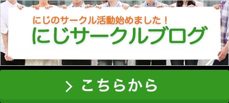 にじサークルブログ
