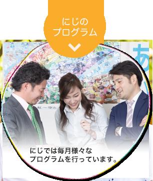 にじのプログラム